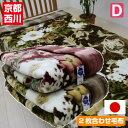 ローズ毛布 日本製 ダブル 京都西川 ボリューム アクリル 2枚合わせマイヤー毛布 (2603クリミア)