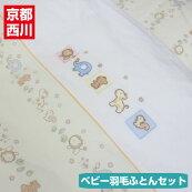 京都西川ローズベビー洗えるカバーリングタイプダウン90%羽毛組ふとん7点セット(スマイリングロード)