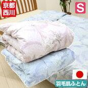 シングル京都西川ダウン85%羽毛肌ふとん0.3kg日本製(3305ゴーライト)綿100%