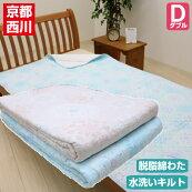 脱脂綿入り綿100%ダブル京都西川水洗いキルト敷きパッド(5CK206)