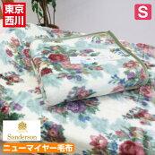 シングル西川産業サンダーソンSandersonアクリルニューマイヤー毛布日本製(001)