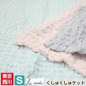 41シングル西川産業ルミディくしゅくしゅパイルケット(LE8600)