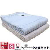 4シングル西川産業アクアスキュータム綿100%タオルケット今治日本製(AU7605)
