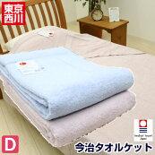 ダブル西川産業今治タオルケット日本製(BE8601)綿100%