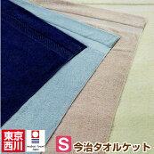 今治タオルケットシングル西川産業日本製(BE9601)綿100%