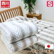 ニューマイヤー毛布日本製西川リビングシングルフィールファーアクリル(AN4132)制電素材「クラカーボ」
