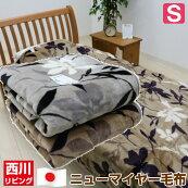 ニューマイヤー毛布日本製西川リビングシングルmeeアクリル(ME61)制電素材「ルアナ」
