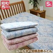 ボリューム4層固わた敷ふとんシングル昭和西川羊毛混わた日本製(FS761)