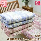 シングル京都西川4層構造しっかりボリュームタイプ羊毛混敷ふとん日本製(スピーク)