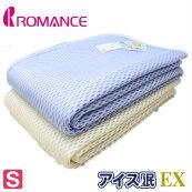 シングル◆ロマンスアイス眠EX冷たく感じるひんやり涼感!敷パット◆日本製