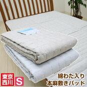 シングル西川産業めん綿入麻100%敷きパッド(MR8001)涼感
