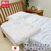 日本製西川リビング今治450コットン綿100%先染めガーゼパイルケットタオルケットシングル(SKF17)素肌嬉布