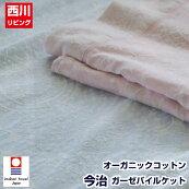 今治オーガニックコットン西川リビングタオルケット日本製シングル(SKF16)素肌嬉布