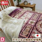 ダブル西川日本製制電アクリルあったか2枚合せ毛布市松ヘム(MD9080F)抗菌・防臭西川(T)