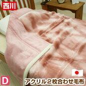 日本製ダブル西川産業アクリルマイヤー合わせ毛布(FB9558)泉大津うるおい仕立て(ピンク)