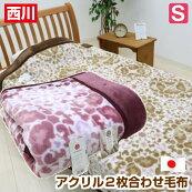 シングル西川アクリルマイヤー2枚合わせ毛布(MD9075F)日本製泉大津西川(T)