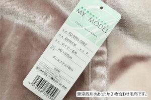 東京西川シングルポリエステルマイヤー2枚合せ毛布(MD9053F)ピンクベージュ
