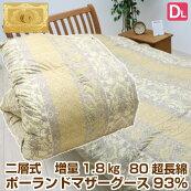 ポーランドマザーグース93%二層式80超長綿増量1.8kg羽毛布団(24763)ダブルロイヤルゴールドラベル