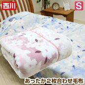 西川2枚合せ毛布ふっくらあったかシングル(ハナゴロモ)2CQ3024西川(K)