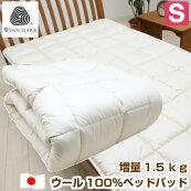 ベッドパッドシングルフランスウール100%1.5kg入(ナチュラルパッド)ウールマーク付き日本製