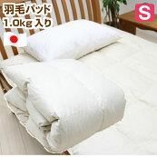 羽毛ダウン50%敷きパッドベッドパッドシングル1kg入(ダウンパッド)日本製