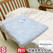 ウェッジウッドタオルケット西川今治日本製(WW0603)綿100%シングル