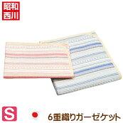 ガーゼケット昭和西川やわらか6重織り綿100%日本製シングル(63150)イヤシヤ