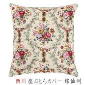 座布団カバー西川サンダーソン銘仙判綿100%日本製座ぶとんカバー(SD001)ザブカバー