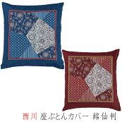 座布団カバー西川銘仙判綿100%日本製座ぶとんカバー(GS1903)ザブカバー