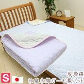 和泉木綿ガーゼ敷きパッドシングルガーゼと脱脂綿日本製(PK2002S)