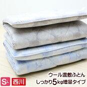 敷布団シングル西川合繊入りウール敷ふとん日本製しっかり増量5.0kg入り(RC0011A)