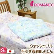 シングルロマンス小杉洗える手引き真綿肌掛ふとん(52803090)二重ガーゼ日本製
