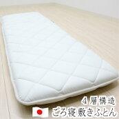 ごろ寝敷ふとん70×180cm抗菌防臭防ダニ4層敷布団小さめ敷きふとん日本製キナリ