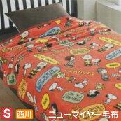 スヌーピー西川シングルポリエステルニューマイヤー毛布(SP205)レッド