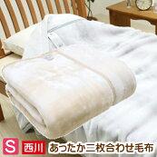 2枚合せ毛布シングル西川あったか(オーロラ3300)1.8kg