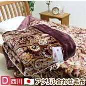 ダブル西川日本製アクリル2枚合わせ毛布(2632ジャーデン)ローズカーボローズオイル