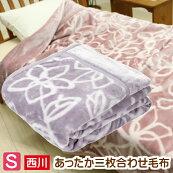 西川やわらかマイヤー二枚合わせ毛布シングルMD0052フラワーモチーフ