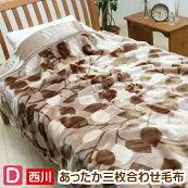 ダブル西川エリ付あったかマイヤー2枚合わせ毛布(MD0051リーフ)
