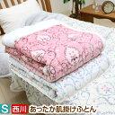 西川 ルミディ 洗える ポカポカ 合繊肌掛ふとん 毛布 シングル (LE8654) AE08800024 ピンク・グレー