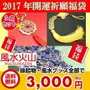 新年2017年の開運福袋3,000円セット