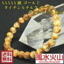 ゴールド タイチンルチルクォーツ ブレスレット 7mm AAAAA級 天然石 パワ...