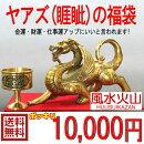 銅製「ヤアズ」と銅製「水杯」(小)の龍の置物特別セット