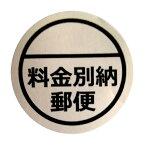 料金別納郵便 用ラベル シール 500枚 ×5巻■郵便別納 5巻■