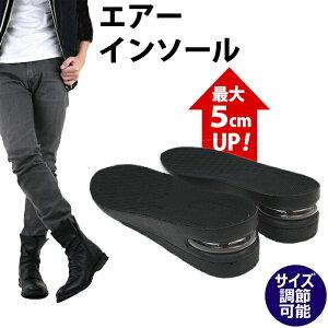 最大5cm身長UP!シークレットインソール靴用品インソール/シューケア用品シークレット/エアー/インソール靴secretメンズ/レディース/男女/AM-AIRINSOLE[インソール身長アップ脚長エアーインソール/シークレットシューズ]