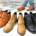 ショートブーツメンズ靴ブーツ靴ショートブーツ紳士ドレープジップアップアンクルブーツDRAPEANKLEBOOTSメンズ/GLBB-027[おしゃれラウンドトゥ/アンクル丈GLBB-027きれいめメンズブーツジップ/ブラック黒ファスナー/ブラウン]