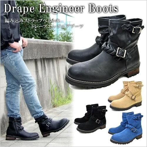 ショートブーツ メンズ靴 ブーツ 靴 アンクルブーツ/ドレープ/エンジニア ブーツ DRAPE ENGINEER B...