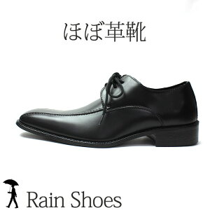 雪や雨でも安心!レインシューズ防水シューズ革靴のようなレインブーツ防水シューズビジネスシューズ雨メンズ靴ビジネスシューズ雨靴ブラック雪スラッシュブーツ雪道スノーシューズ