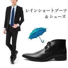 雨や雪でも足元安心! レインブーツ メンズ ビジネス 防水シューズ 防滑 レインシューズ 靴 …
