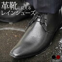 【革靴のような レインブーツ 雨や雪でも足元安心!】 clo...