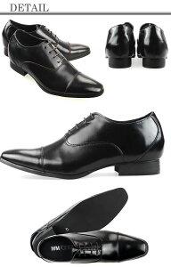 6cmUP!シークレットシューズ[MM/ONE](エムエムワンシークレットシューズ靴)紳士メンズ男性/MPT123-1-H-撥水防水シューズ革靴メンズ靴など、豊富に取扱い中!![ビジネスシューズ/トールシューズ/ブラック黒ブラウン内羽根式]